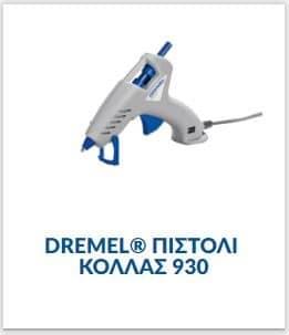 Πιστόλι Θερμόκολλας 930 Dremel