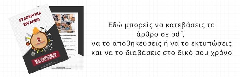 ebook Ξυλουργικα εργαλεια