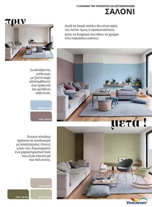 ιδεες για βαψιμο τοιχου