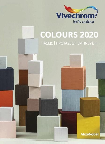 χρωματολογιο βιβεχρωμ 2020
