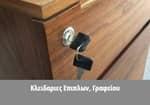 Κλειδαριές επίπλων