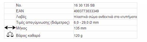 Απογυμνωτης Knipex 1630135 SB