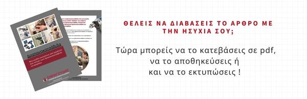 e-book δραπανοκατσαβιδα