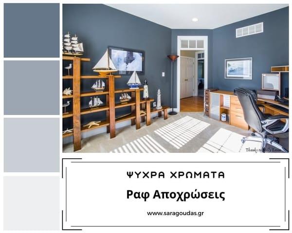 Ψυχρα χρωματα για τοιχους