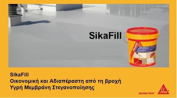 sikafill