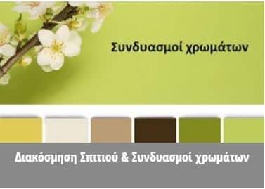 Συνδυασμοι χρωματων