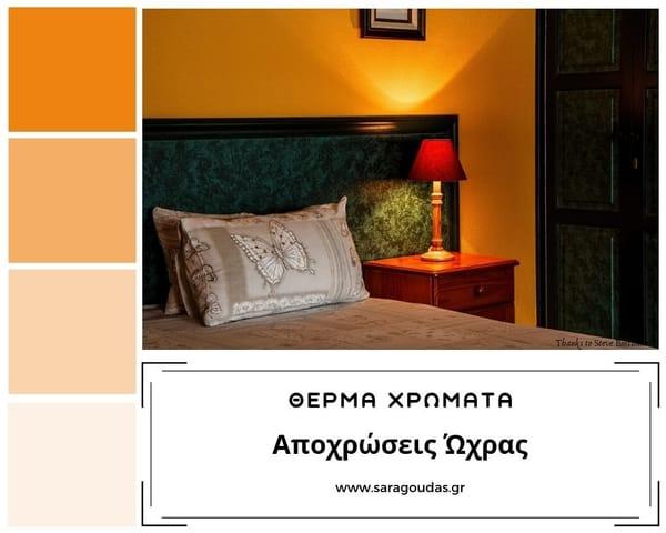 Διακόσμηση με θερμα χρώματα