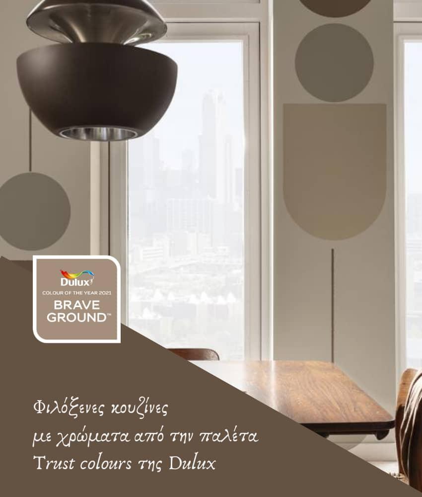 βιβεχρωμ χρωματα κουζινας 2021
