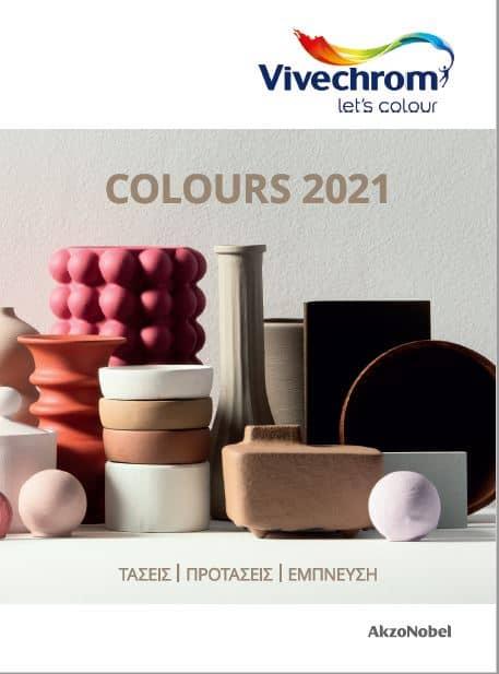 βιβεχρωμ χρωματολογιο 2021