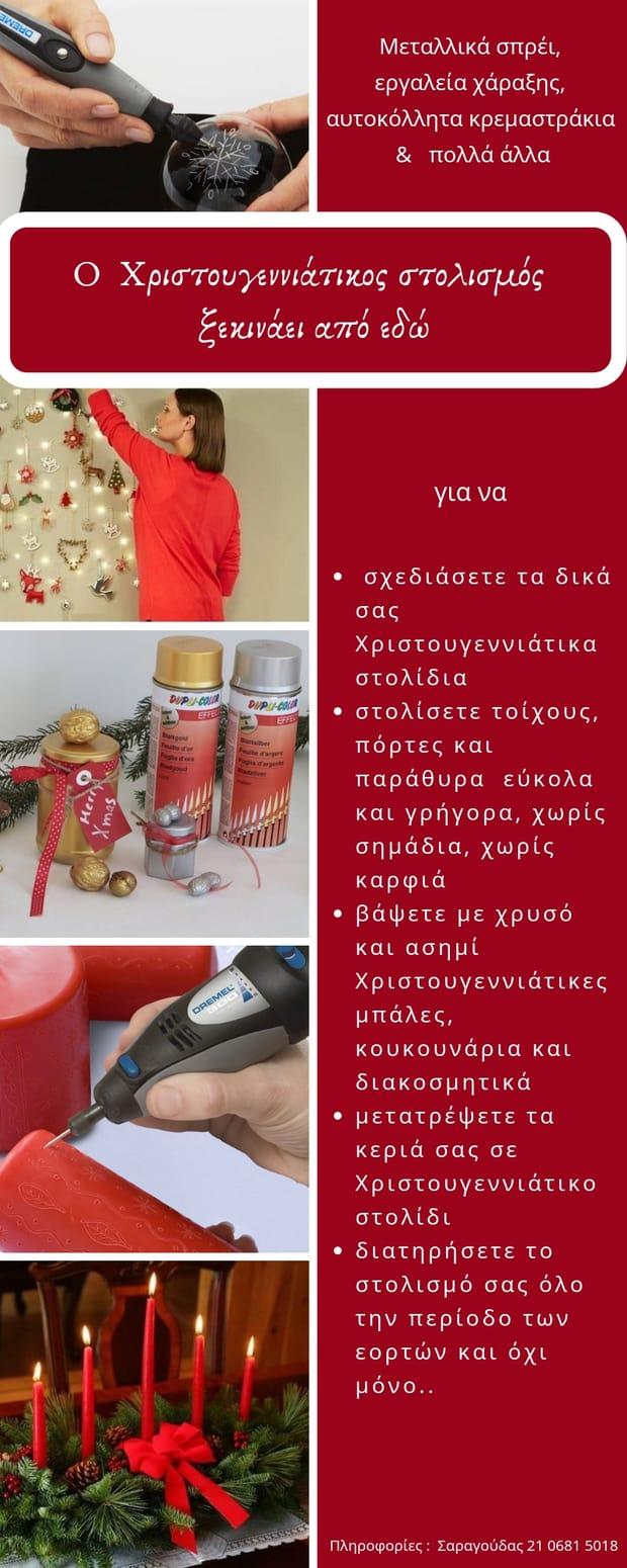 Χριστουγεννιατικοσ στολισμοσ 2018
