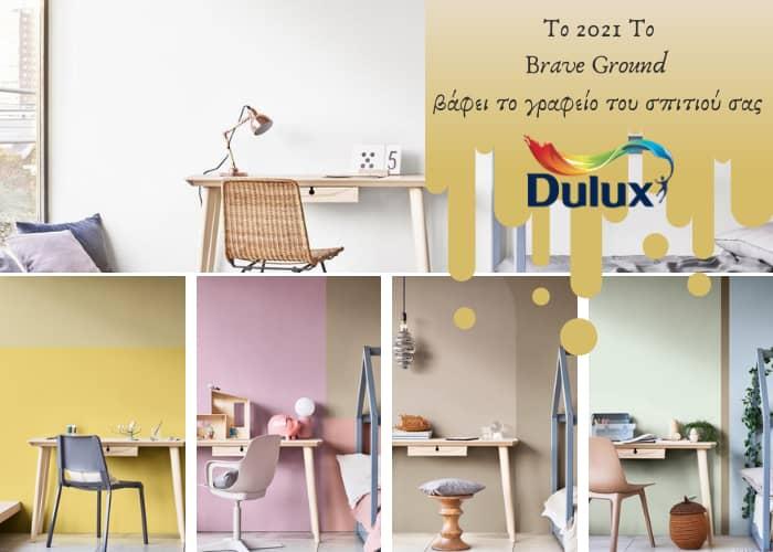 χρωματα για γραφειο σπιτιου