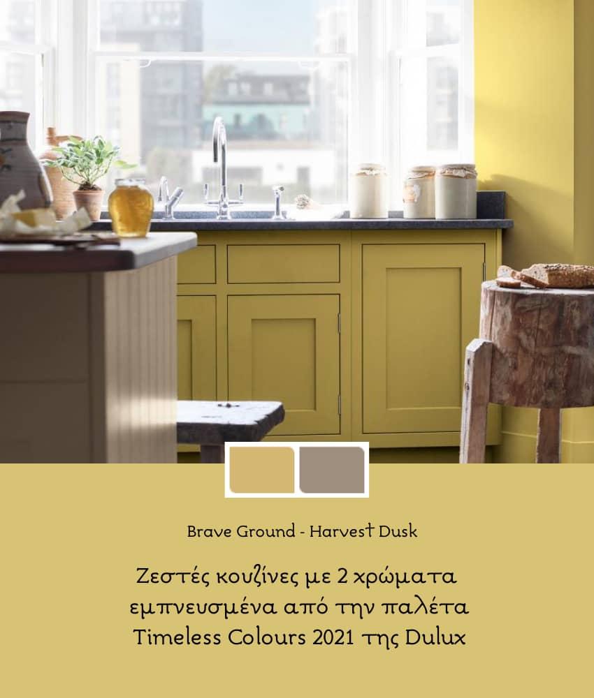 βιβεχρωμ συνδυασμοι χρωματα ωχρας κουζινας 2021