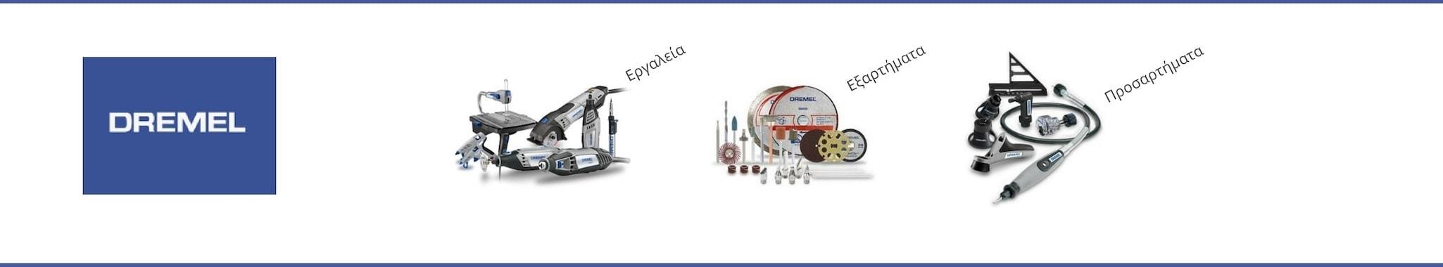 <a href='https://www.saragoudas.gr/ell/categories/Dremel'>Dremel: Δείτε μεγάλη γκάμα από τα αυθεντικά εργαλεία και εξαρτήματα της αγαπημένης σας εταιρείας! </a>